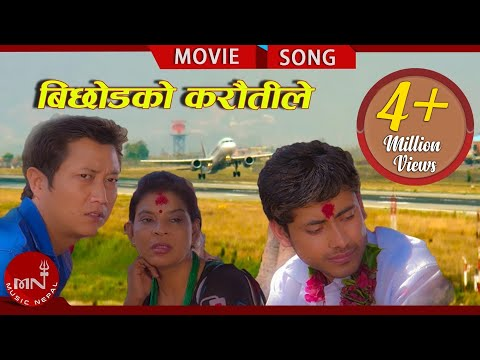 Bichodko Karautile - PARDESHI Nepali Super Hit Movie Song | Ft.Prashant Tamang & Rajani K.C