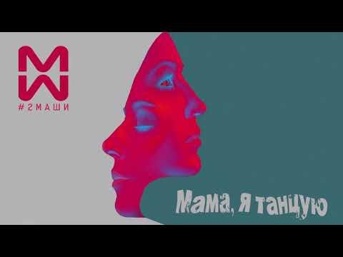 """#2Маши """"Мама, я танцую"""" ПРЕМЬЕРА  [ AUDIO ]"""