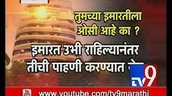 56000 building in Mumbai are without OC | 90 लाख मुंबईकरांचा जीव धोक्यात!–TV9