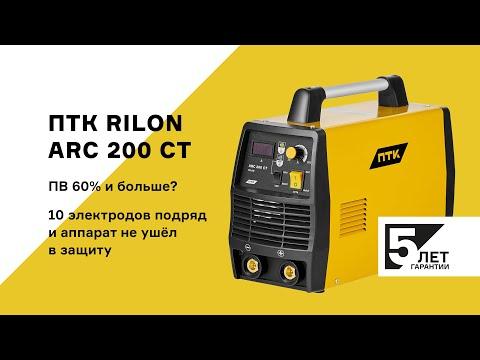 ПВ 60% или больше? Тестируем аппарат ПТК RILON ARC 200 СТ.