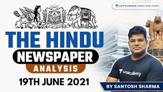 The Hindu Newspaper Analysis | 19th June 2021 | Current Affairs | UPSC CSE/IAS 2022/23