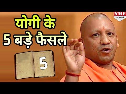 CM बनने के बाद ताबड़तोड़ फैसले ले रहे हैं Yogi Adityanath, देखिए Yogi के 5 बड़े फैसले