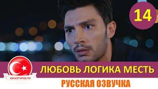 Любовь Логика Месть 14 серия на русском языке [Фрагмент №1]