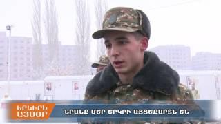 Պատվո պահակախումբ․ Հայկական բանակի այցեքարտը