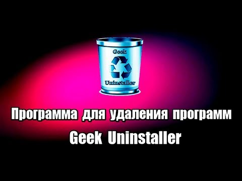 Программа для удаления программ Geek Uninstaller