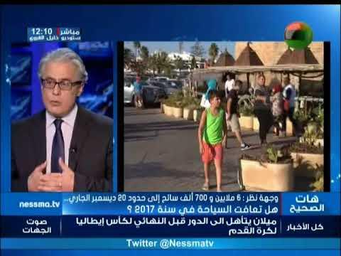 وجهة نظر :6 ملايين و 700 ألف سائح إلى حدود 20 ديسمبر الجاري: هل تعافت السياحة في سنة 2017؟