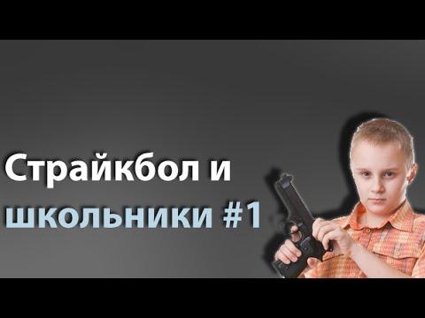 [СиШ] Выбираем страйкбольное оружие