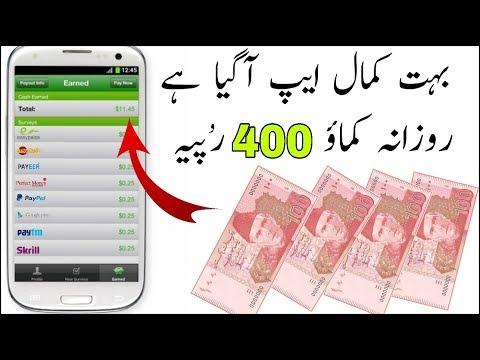 Earn Money App || Online Earning App 2019 || Easy New Earning App