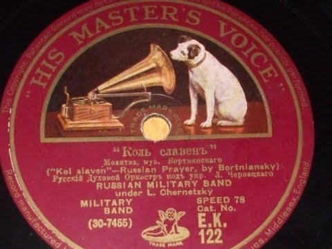 """Kol Slaven - Russian Prayer"" (L Bortniansky) Played by a Russian Military Band  EK 122"