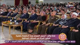 المرأة المصرية 2017 - كلمة غادة والي وزيرة التضامن الاجتماعي في الاحتفال بيوم المرأة المصرية