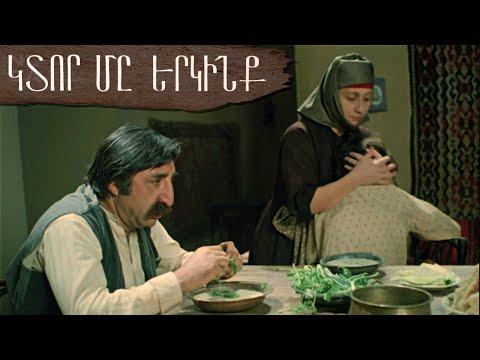 ԿՏՈՐ ՄԸ ԵՐԿԻՆՔ - Հայկական ֆիլմ / KTOR MY ERKINQ - Haykakan Film