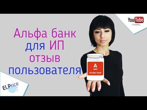 Альфа-банк для ИП отзыв пользователя