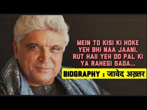 Javed Akhtar Biography | जावेद अख़्तर की कहानी