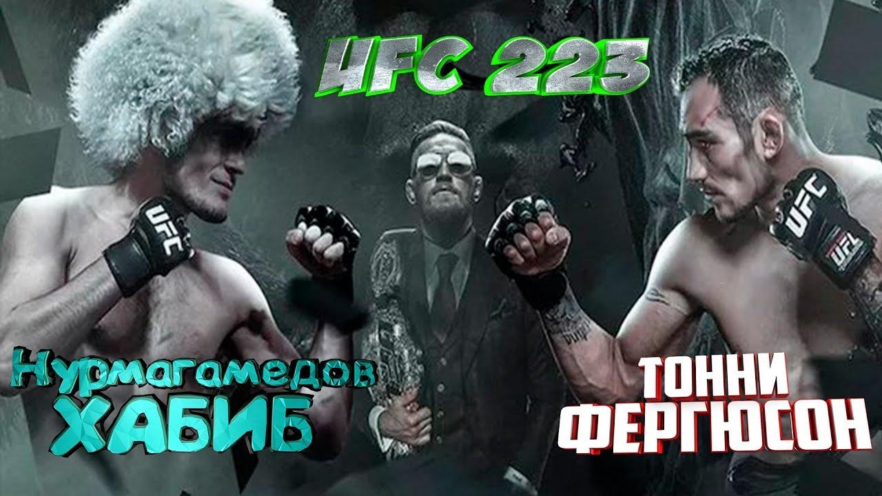 ЮФС 2018 йилнинг энг ДАХШАТЛИ жанги !!! Хабиб Нурмагамедов vs Тони Фергюсон !!!
