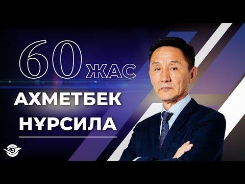 Ахметбек Нұрсила 60 жас