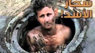 Bashar funny جديد  مضحك  اغنية يا بشار الاسد.