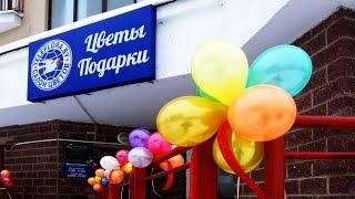 Открытие нового салона цветов и подарков