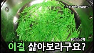 녹말이쑤시개슬라임 (상상력 출입금지)츄팝