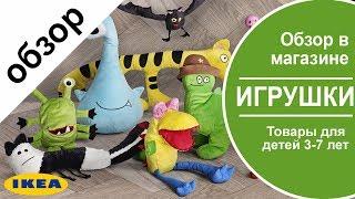 мягкие игрушки из ikea .Товары для детей .тотальный досмотр всех игрушек в магазине икеа