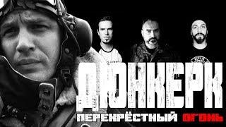 Перекрёстный огонь. Дюнкерк 2017
