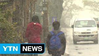 [날씨] 황사에 미세먼지특보 확대...내일 서울 -3℃…