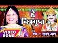 Chitragupta Puja Spacial Song | चित्रगुप्त पूजा का सबसे पहला Video Song | Khushboo Uttam Whatsapp Status Video Download Free