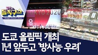 [핫플]도쿄 올림픽 개최 1년 앞두고 '방사능 우려' | 김진의 돌직구쇼