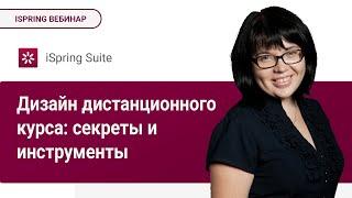 """Совместный вебинар iSpring и Ёрд """"Дизайн дистанционного курса: секреты и инструменты"""""""