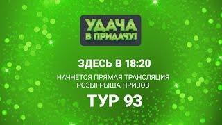 """Розыгрыш призов 93 тура игры """"Удача в придачу!"""
