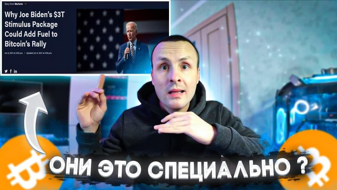 Биткоин Огромный Потенциал к РОСТУ /  Ethereum КЛЮЧЕВАЯ ДАТА