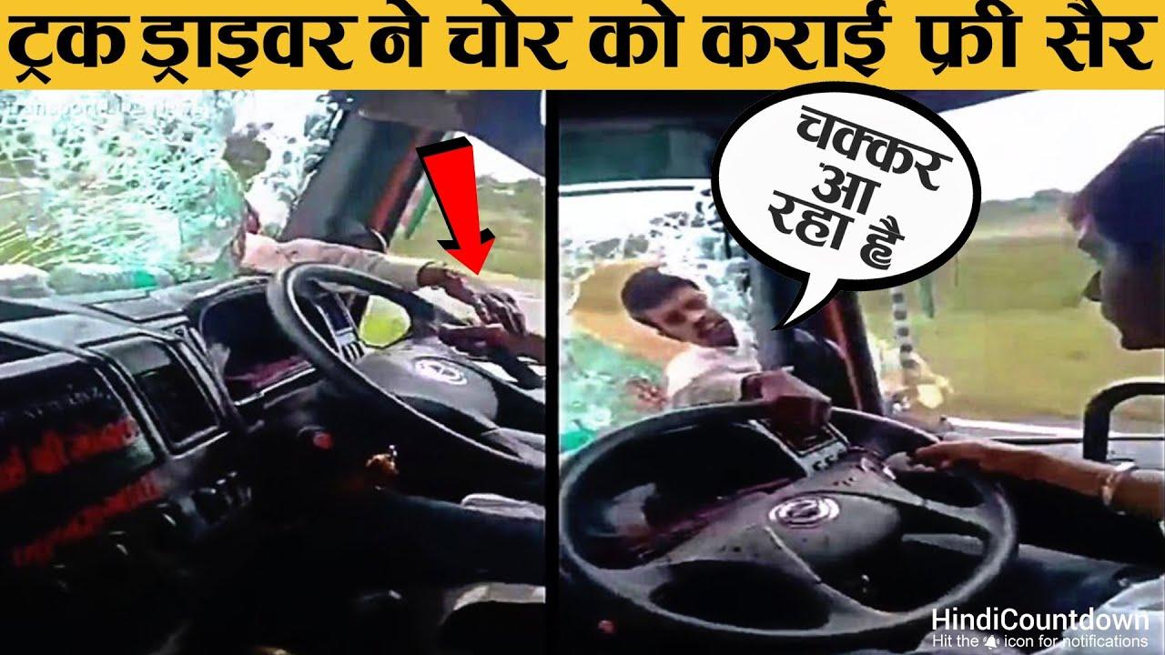 ट्रक ड्राइवर ने चोर को 15 किमी लटकाकर घुमाया, हँसते-हँसते पेट दर्द हो जाएगा | Dumbest Thieves Part-3