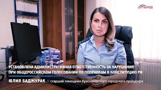 КРТВ. Прокуратура информирует
