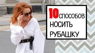 видео С чем модно и красиво носить мужскую рубашку?