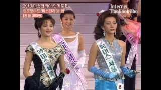1996 미스코리아 대회 Miss Korea 1996