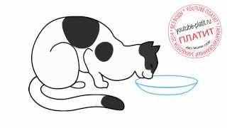 Как нарисовать кошку пьющую молоко(83 486 рублей за 22 дня! НОВАЯ УНИКАЛЬНАЯ СИСТЕМА ЗАРАБОТКА! http://glopages.ru/affiliate/1905293 НАЖИМАЙ прямо сейчас и УЗНАЕШЬ..., 2014-06-27T06:39:50.000Z)