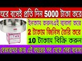 Cotton Candy Making Business at Home in Bengali   How To Start Cotton Candy Making Business  