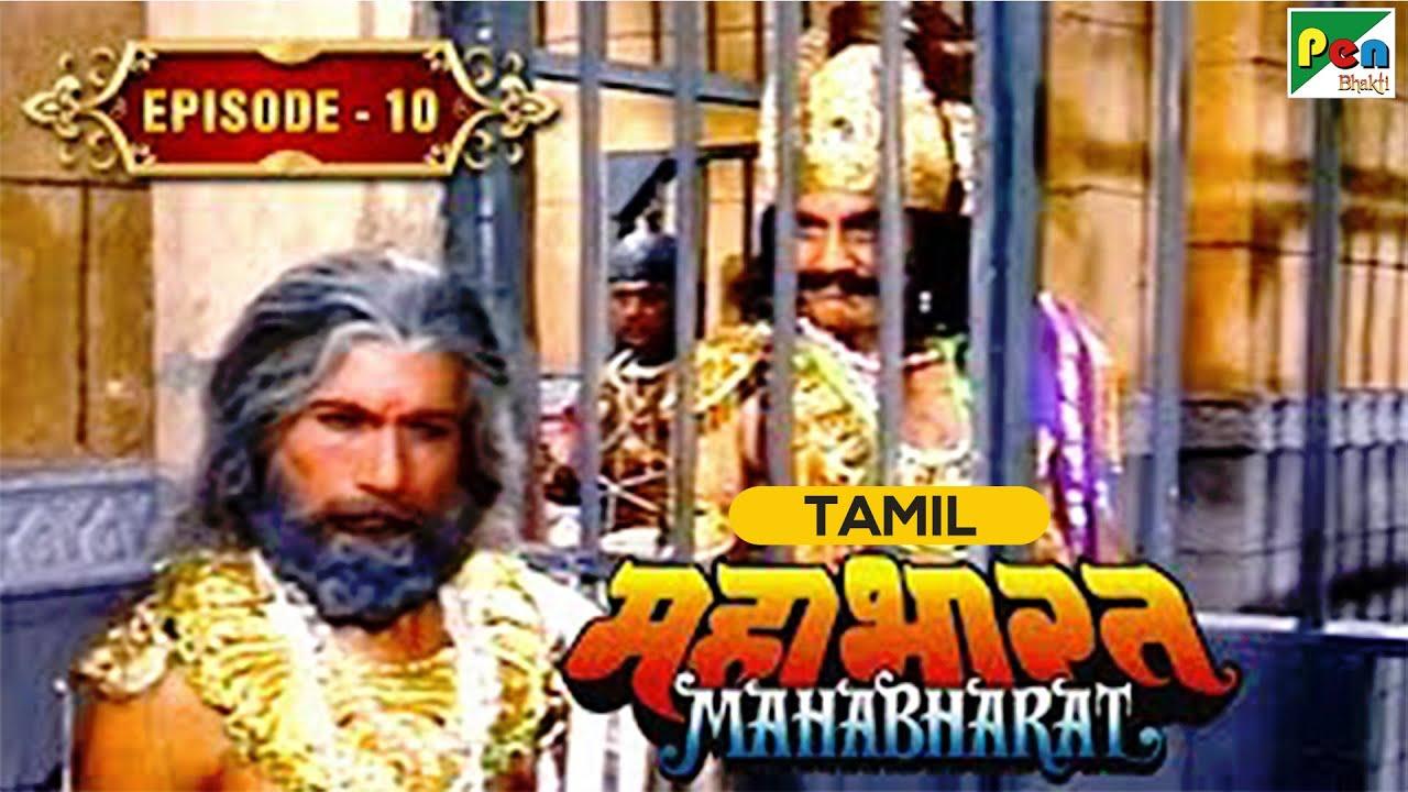 Download Birth of Balarama | Mahabharat (மகாபாரதம்) | B. R. Chopra | Episode - 10