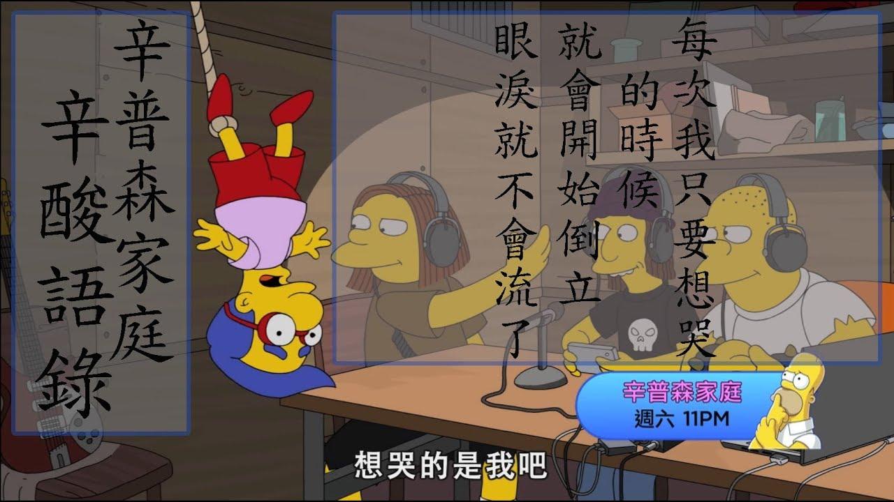 FOX原版影片《辛普森家庭》中文改編配音版 辛酸語錄:「每次我只要想哭的時候,就會馬上開始倒立,眼淚就不會 ...