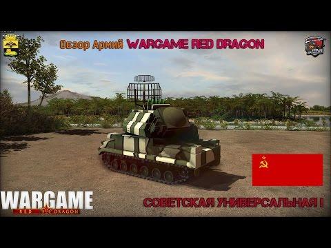Wargame Red Dragon Обзор деки СССР