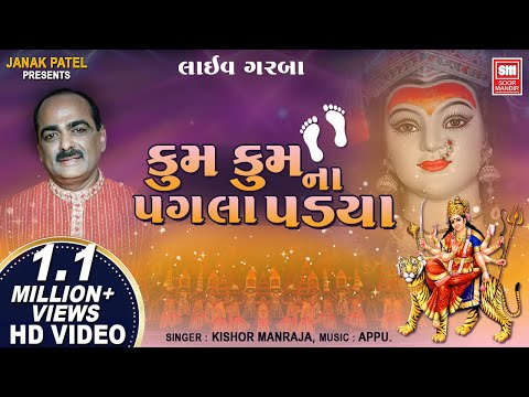 Kumkum Na Pagla Padya || Old Classic Garba by Kishor Manraja || Soor Mandir