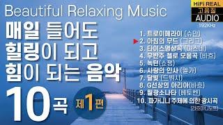 🌞[편안한 음악 10곡(1편)]지친, 매일 들어도 힐링과 힘이되는 위로 음악 | 클래식 명곡 피아노 | 공부할 때 태교 자장가 잔잔한 조용한 아름다운 평화로운 수면 스트레스 베토벤