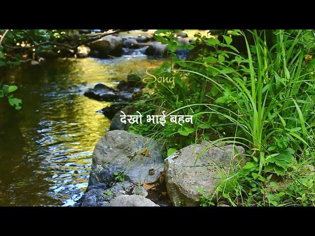 Dekho bhai behen – देखो भाई बहन