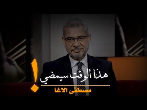 هذا الوقت سيمضي | مصطفى الاغا حكمة اليوم