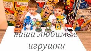 Наши любимые игрушки часть 1 / Our favorite toys part 1