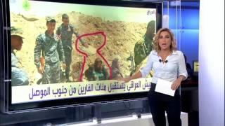 #أنا_أرى الجيش العراقي يستقبل مئات الفارين من جنوب الموصل