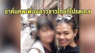 ฆ่าหั่นศพหมอนวดไทย-ตายที่โปรตุเกส-เหตุเพราะเรื่องเงิน-1-หมื่นยูโร-พ่อป่วยติดเตียงรู้ข่าวสิ้นใจตาม