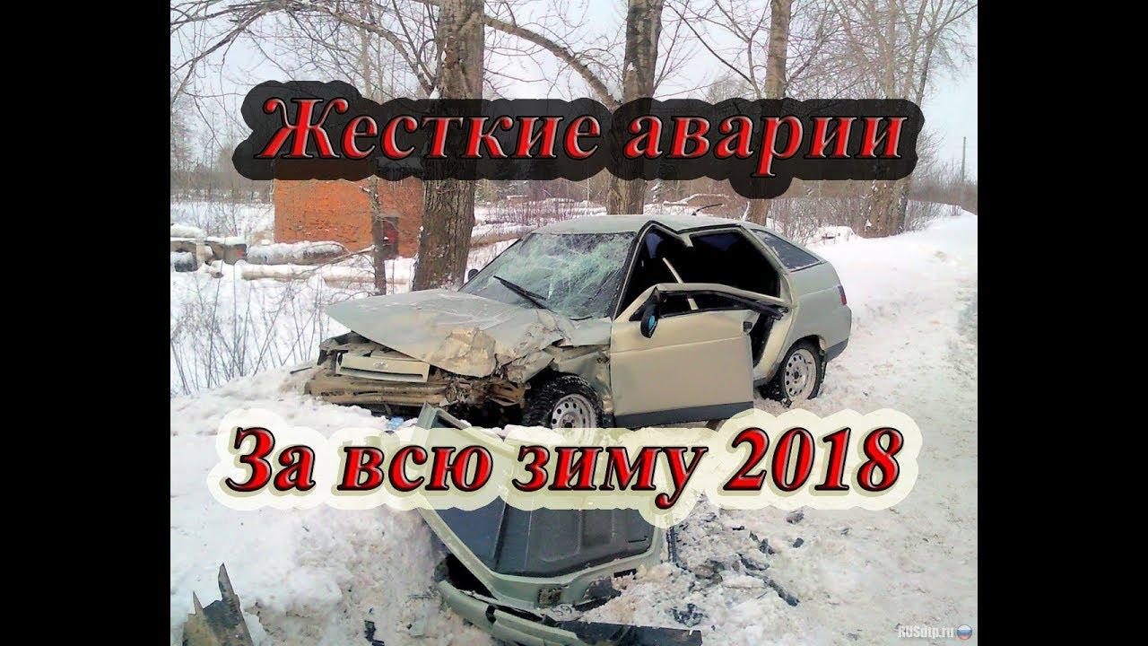 Самые страшные и жесткие ДТП за всю зиму 2018 года. Аварии 2018. car crash compilation 2018