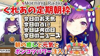 【朝枠】9/9 おはよういってらっしゃいなのじゃ!#250 【今日のお天気、占い、ニュース、今日は何の日】