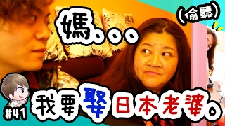 其實我爸媽一開始是反對我在日本留學的。。那如今我要娶日本老婆會不會反對呢??【教えてにほん!】#41