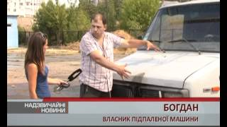 На Запорожье разбушевались поджигатели автомобилей(В Запорожской области за одну ночь повреждены четыре авто, из которых один микроавтобус. Все пострадавшие..., 2012-07-09T10:40:10.000Z)